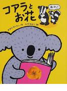 コアラとお花 (ポプラせかいの絵本)