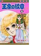 王家の紋章(Princess comics) 62巻セット(プリンセス・コミックス)