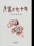 良寛と七十年 小島寅雄歌集