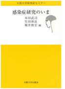 感染症研究のいま (大阪大学新世紀セミナー)
