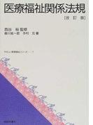 医療福祉関係法規 改訂版 (やさしい医療福祉シリーズ)