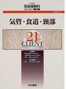 21世紀耳鼻咽喉科領域の臨床 CLIENT 21 16 気管・食道・頸部