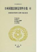日本立法資料全集 76 日本国憲法制定資料全集 6 法制局参考資料・民間の修正意見