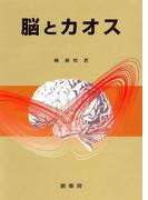 脳とカオス