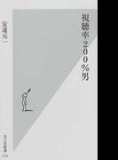 視聴率200%男 (光文社新書)(光文社新書)