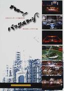 ハロー!バックステージ 1 日本のコンサート美術史30年