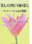 「第九」の合唱と「不滅の恋人」 ベートーベンの心の発展