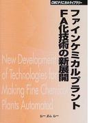 ファインケミカルプラントFA化技術の新展開 普及版 (CMCテクニカルライブラリー)