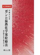 ガンの温熱化学塞栓療法 息の根を止めて焼き尽くせ (医学教養新書)