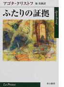 ふたりの証拠 (ハヤカワepi文庫 「悪童日記」三部作)