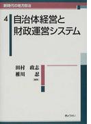 新時代の地方自治 4 自治体経営と財政運営システム