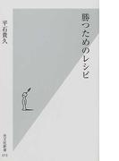 勝つためのレシピ (光文社新書)(光文社新書)