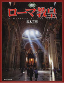 図説ローマ教皇 (ふくろうの本)