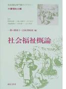 社会福祉概論 (社会福祉専門職ライブラリー 介護福祉士編)