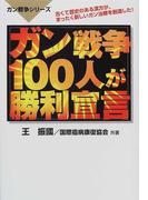 ガン戦争100人が勝利宣言 (ガン戦争シリーズ)