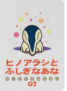 ヒノアラシとふしぎなあな (ポケモン金銀えほん)