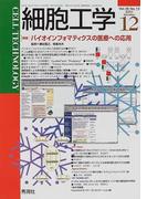 細胞工学 2001−12 〈特集〉バイオインフォマティクスの医療への応用