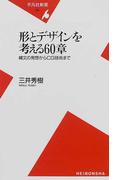 形とデザインを考える60章 縄文の発想からCG技術まで (平凡社新書)(平凡社新書)