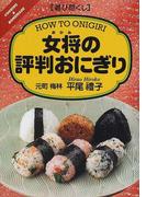女将の評判おにぎり (Cooking & homemade 遊び尽くし)