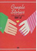 カップル・ストーリーズ ふたりについて、40の、おはなし