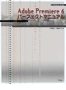 Adobe Premiere 6パーフェクトマニュアル 手軽に楽しむ本格デジタルムービー For Windows & Mac
