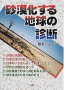 砂漠化する地球の診断 (環境と人間)