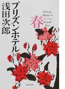 プリズンホテル 4 春 (集英社文庫)(集英社文庫)
