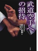 武道空手への招待
