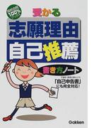 受かる志願理由・自己推薦書き方ノート (高校合格100%ブックス)