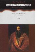 ティツィアーノ《ピエトロ・アレティーノの肖像》