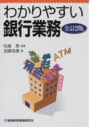 わかりやすい銀行業務 全訂2版