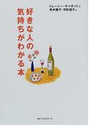 好きな人の気持ちがわかる本 (ワニ文庫)(ワニ文庫)