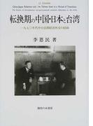 転換期の中国・日本と台湾 1970年代中日民間経済外交の経緯