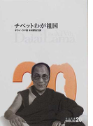 チベットわが祖国 ダライ・ラマ自叙伝 改版 (中公文庫 BIBLIO)(中公文庫)
