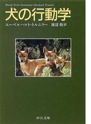 犬の行動学 (中公文庫)(中公文庫)