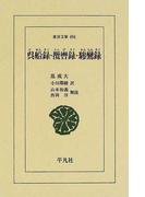 呉船録・攬轡録・驂鸞録 (東洋文庫)(東洋文庫)