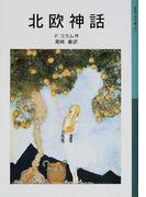 北欧神話 新版 (岩波少年文庫)(岩波少年文庫)