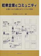 町衆企業とコミュニティ 京都における都心まちづくりの考察