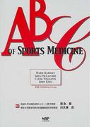 ABC of sports medicine