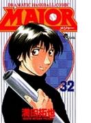 MAJOR DRAMATIC BASEBALL COMIC 32 (少年サンデーコミックス)(少年サンデーコミックス)