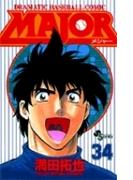 MAJOR DRAMATIC BASEBALL COMIC 34 (少年サンデーコミックス)(少年サンデーコミックス)