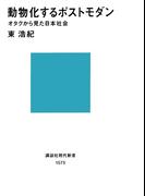動物化するポストモダン オタクから見た日本社会 (講談社現代新書)(講談社現代新書)