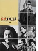 日本映画スチール集 日活多摩川篇 橘公子・石割平所蔵版