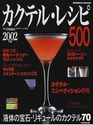 カクテル・レシピ500 2002年版 (Seibido mook)