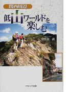 関西周辺低山ワールドを楽しむ
