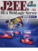 J2EE&BEA WebLogic Server開発者ガイド