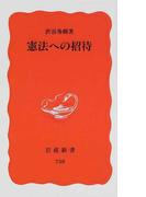 憲法への招待 (岩波新書 新赤版)(岩波新書 新赤版)