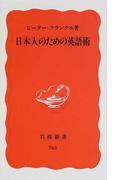 日本人のための英語術 (岩波新書 新赤版)(岩波新書 新赤版)
