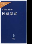 国債暴落 (中公新書ラクレ)(中公新書ラクレ)