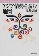 アジア情勢を読む地図 (新潮文庫)(新潮文庫)